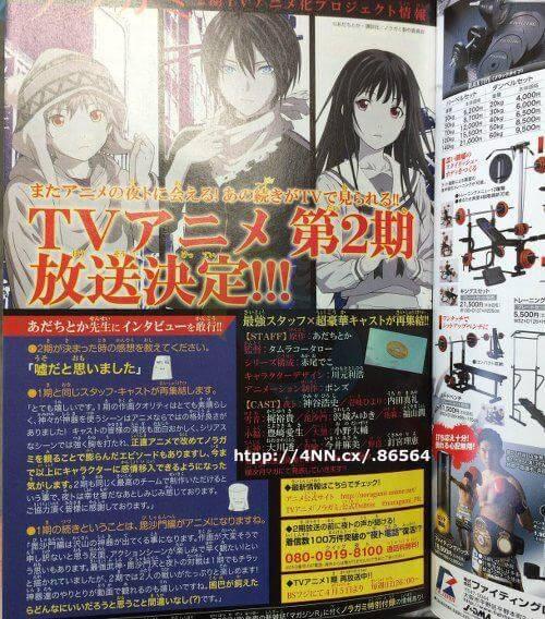 monthly-shonen-magazine-noragami2