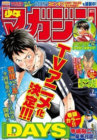 shonen-magazine-7