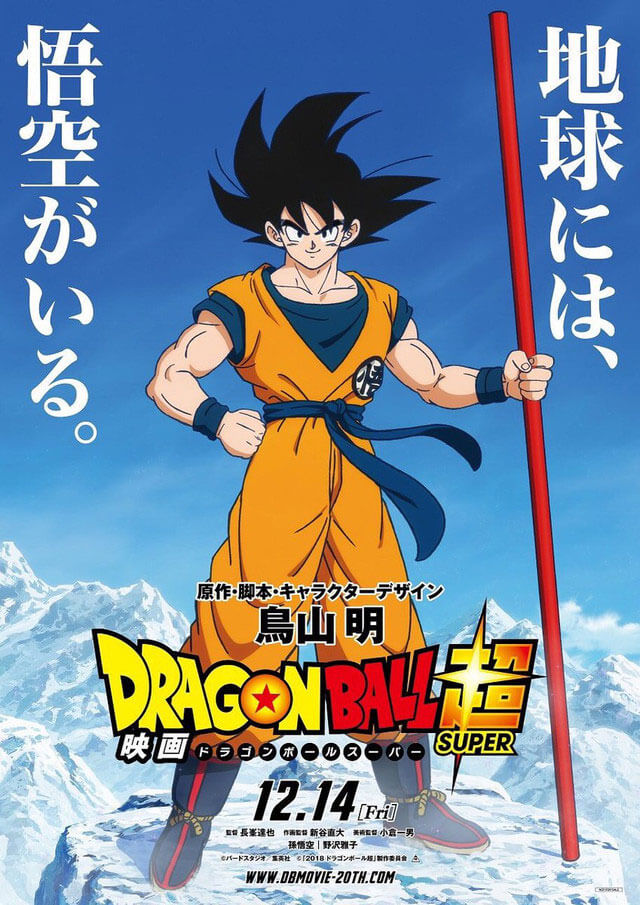 Dragon Ball Super GQCA