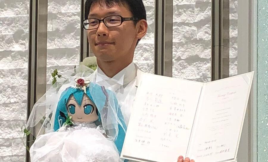 Hatsune Miku e Kondo