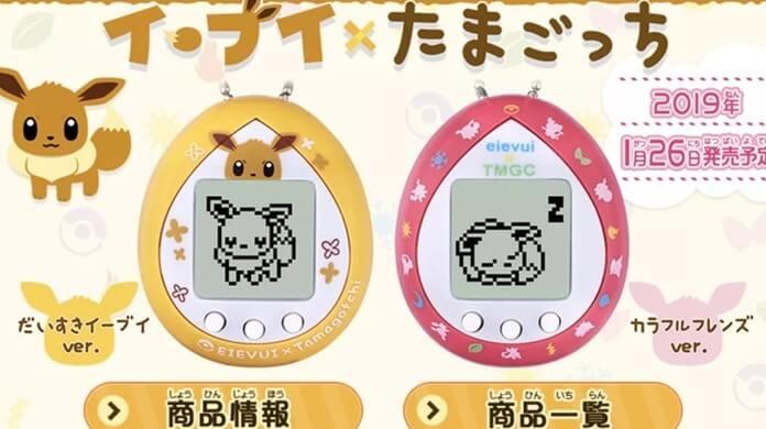 Tamagotchi Pokémon cp 1