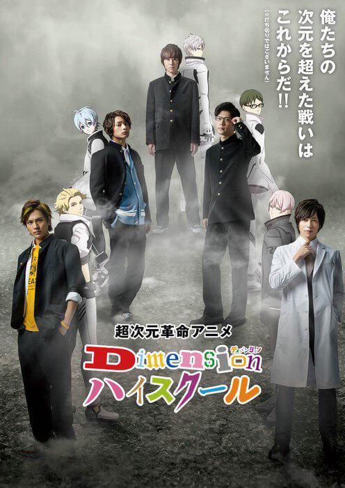 Chōjigen Kakumei Anime