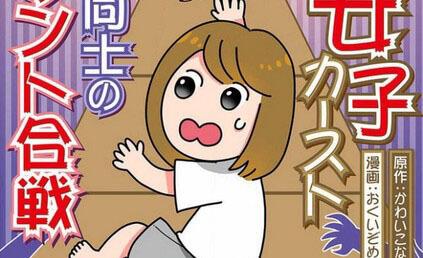 Fujoshi Cast Teihen Dōshi no Maunto Kassen GQCA