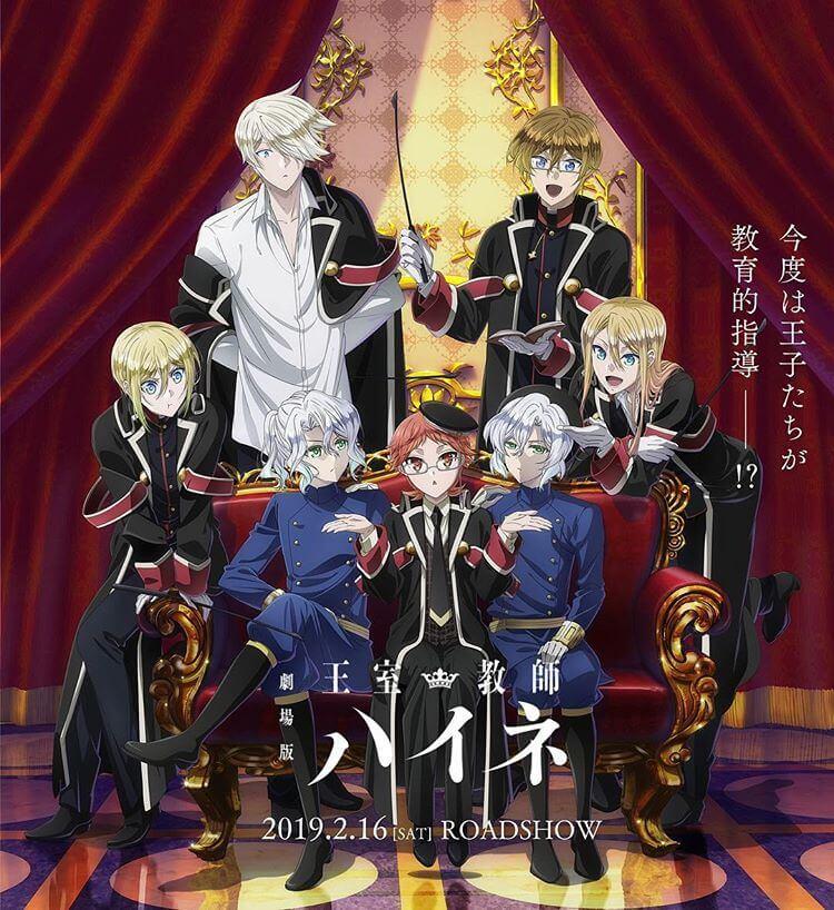 The Royal Tutor (Oushitsu Kyoushi Heine)
