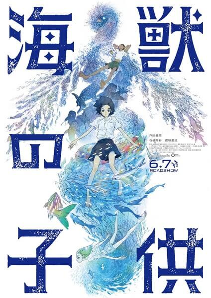 Children of the Sea (Kaiju no Kodomo)