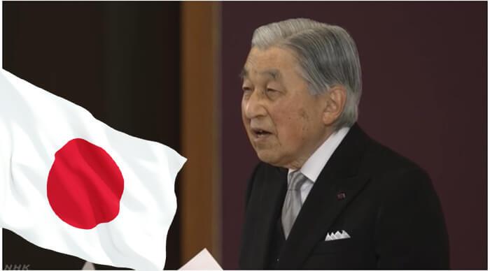 Imperador do Japão