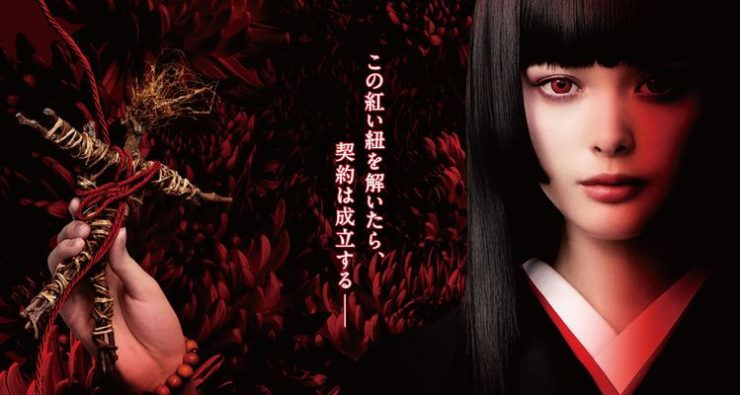 Jigoku Shoujo (Hell Girl)