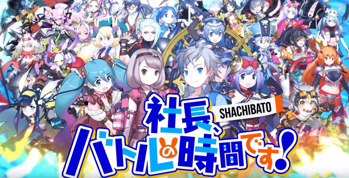 Shachou, Battle no Jikan Desu!