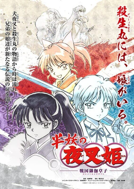Inuyasha - Hanyo no Yashahime