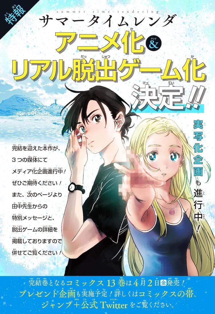 Summer Time Rendering - Mangá de suspense terá anime e mais dois projetos