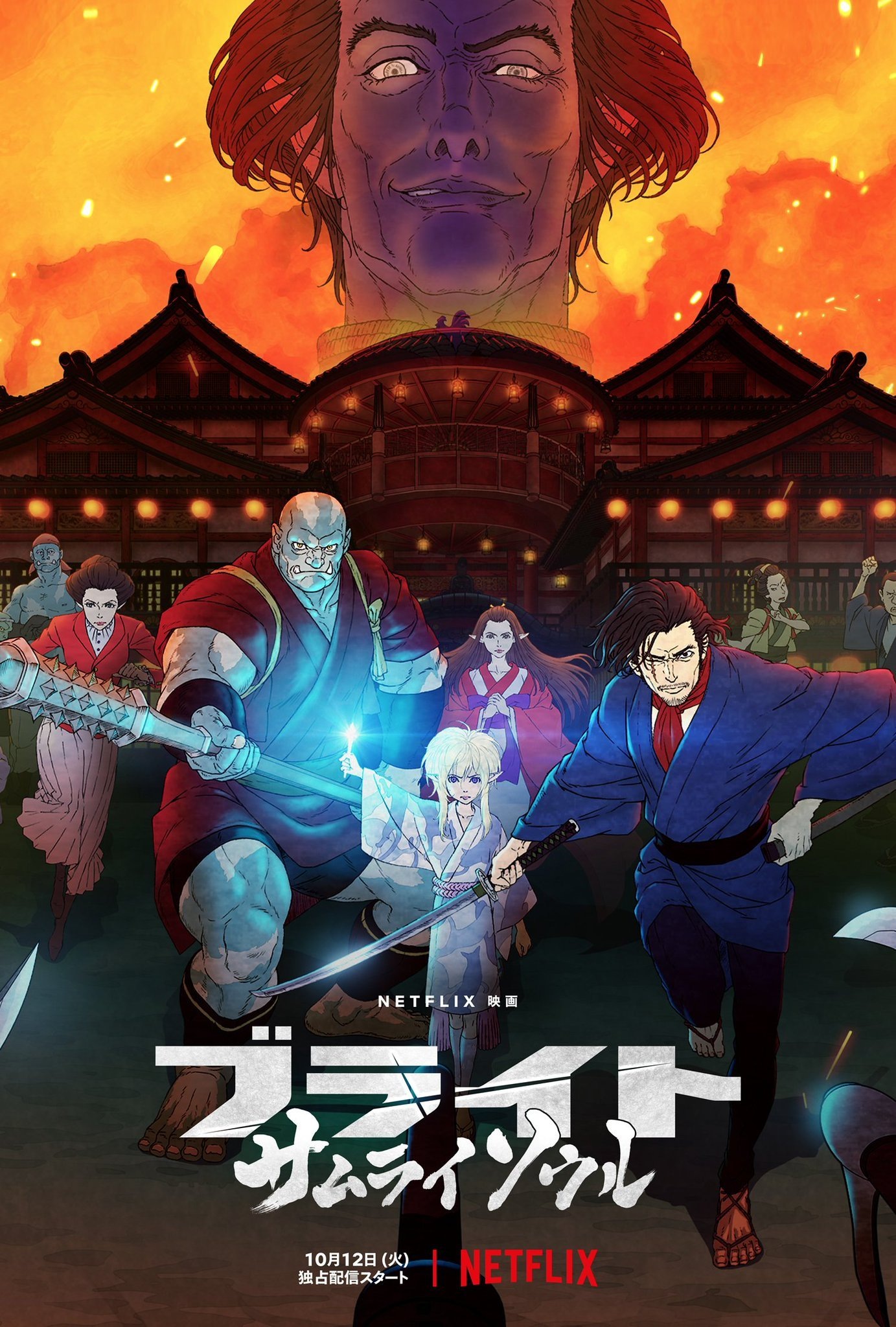 Bright: Samurai Soul - Anime spin-off do filme da Netflix ganha 1° trailer