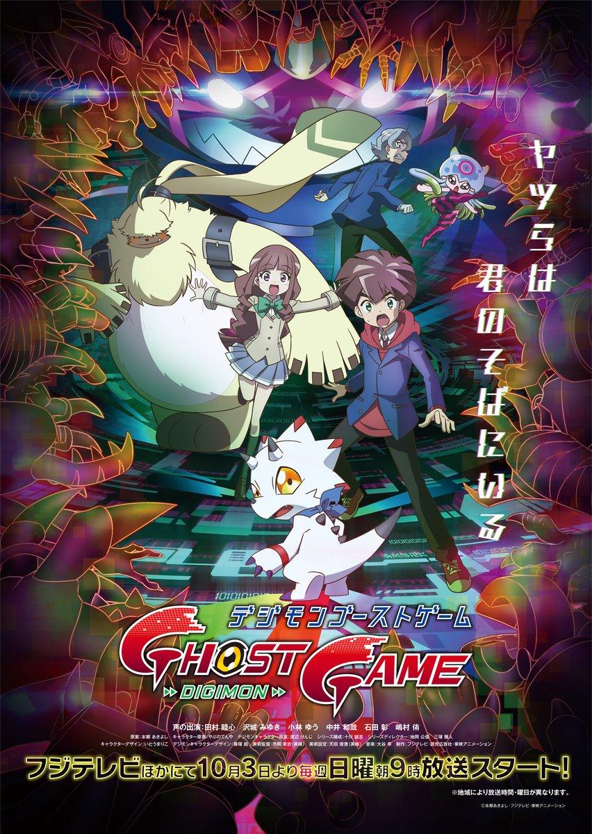 Digimon Ghost - Novo anime de Digimon ganha 1° trailer